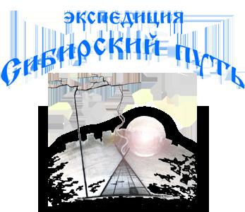 Сибирский Путь - На Главную